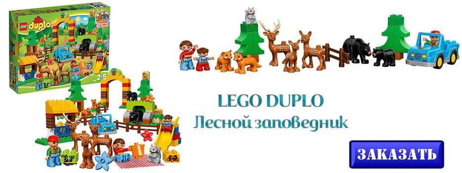 LEGO DUPLO Лесной заповедник