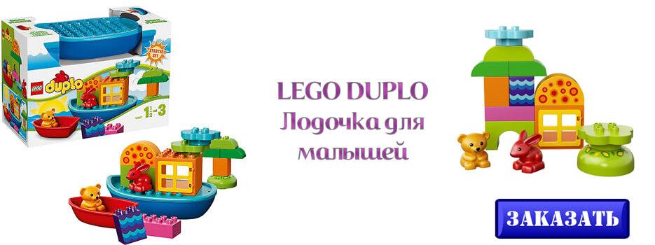 LEGO DUPLO Лодочка для малышей