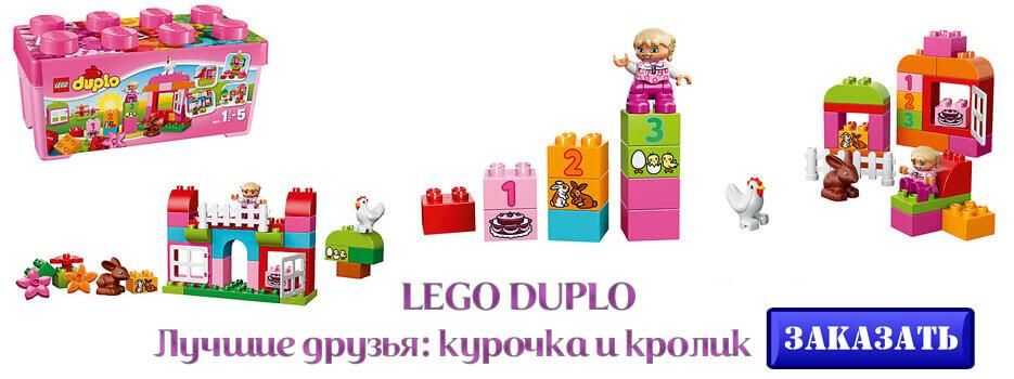 LEGO DUPLO Лучшие друзья курочка и кролик