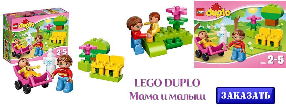 LEGO DUPLO Мама и малыш
