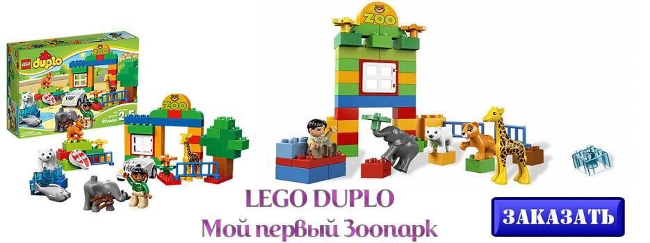 LEGO DUPLO Мой первый Зоопарк