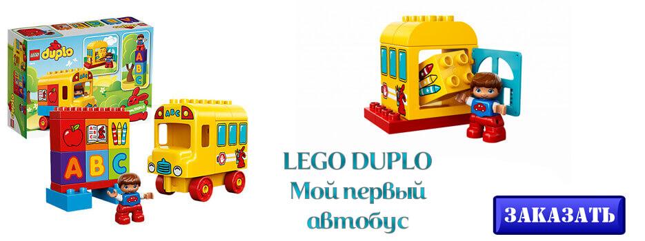 LEGO DUPLO Мой первый автобус
