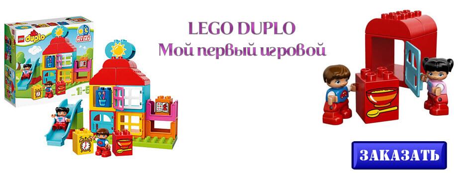 LEGO DUPLO Мой первый игровой домик