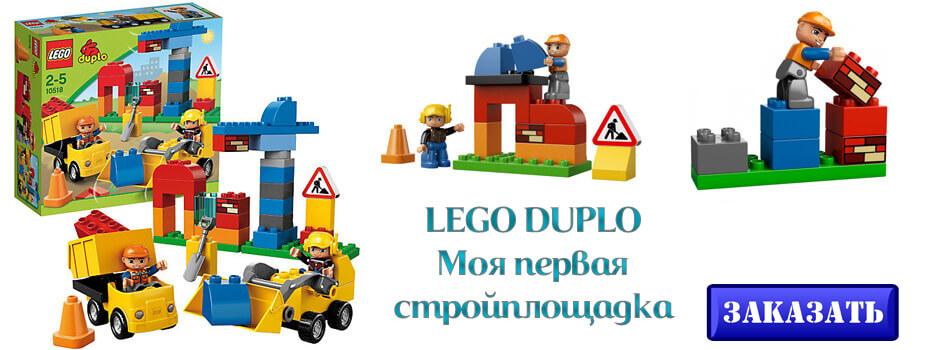 LEGO DUPLO Моя первая стройплощадка