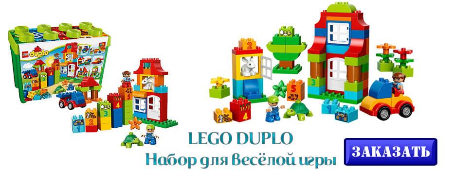 LEGO DUPLO Набор для весёлой игры