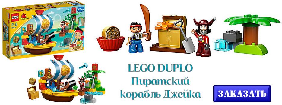 LEGO DUPLO Пиратский корабль Джейка