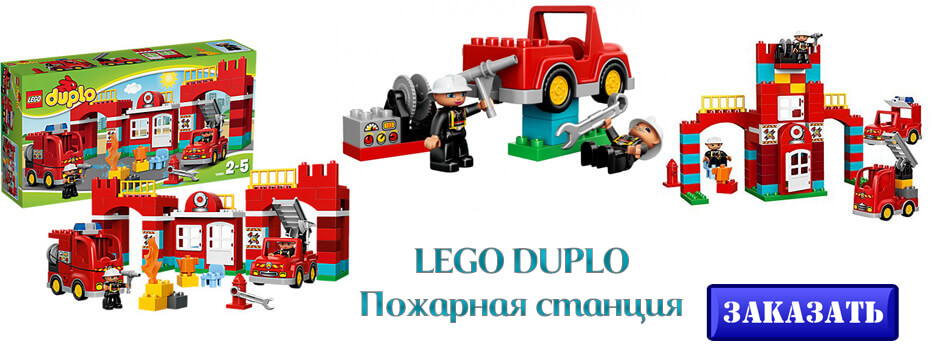 LEGO DUPLO Пожарная станция