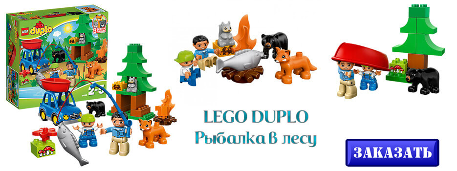 LEGO DUPLO Рыбалка в лесу
