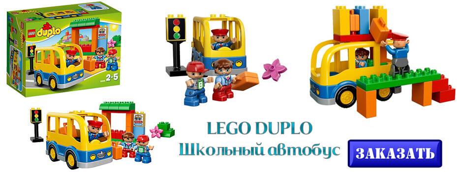 LEGO DUPLO Школьный автобус