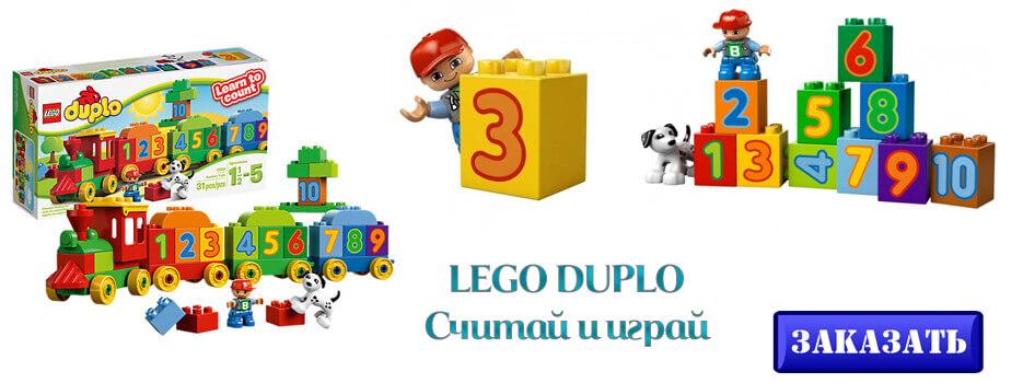 LEGO DUPLO Считай и играй