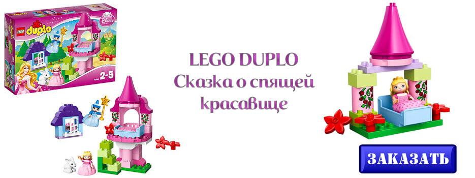 LEGO DUPLO Сказка о спящей красавице