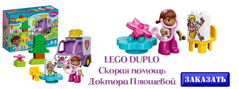 LEGO DUPLO Скорая помощь Доктора Плюшевой