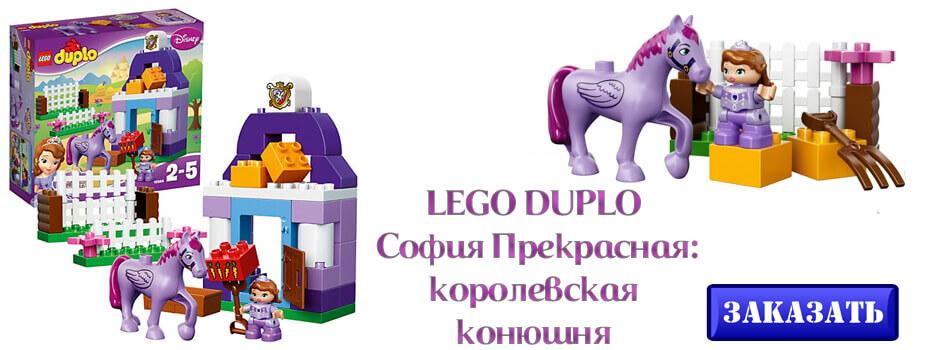LEGO DUPLO София Прекрасная королевская конюшня