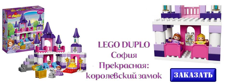 LEGO DUPLO София Прекрасная королевский замок