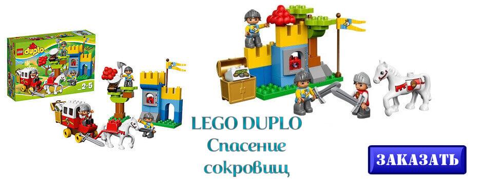 LEGO DUPLO Спасение сокровищ
