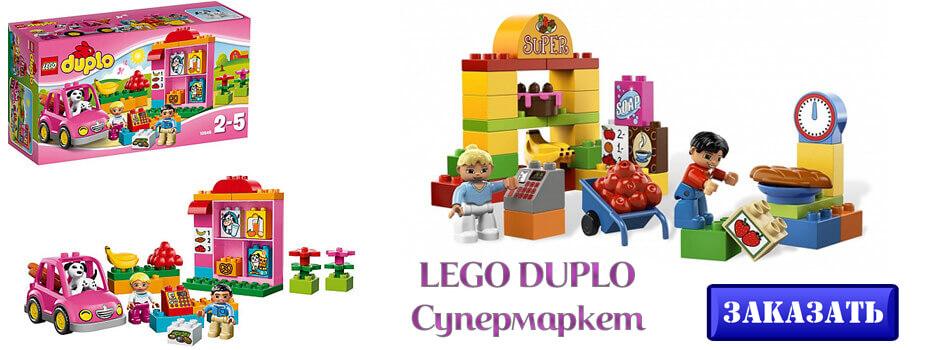 LEGO DUPLO Супермаркет