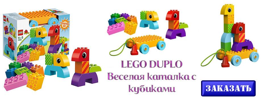 LEGO DUPLO Веселая каталка с кубиками