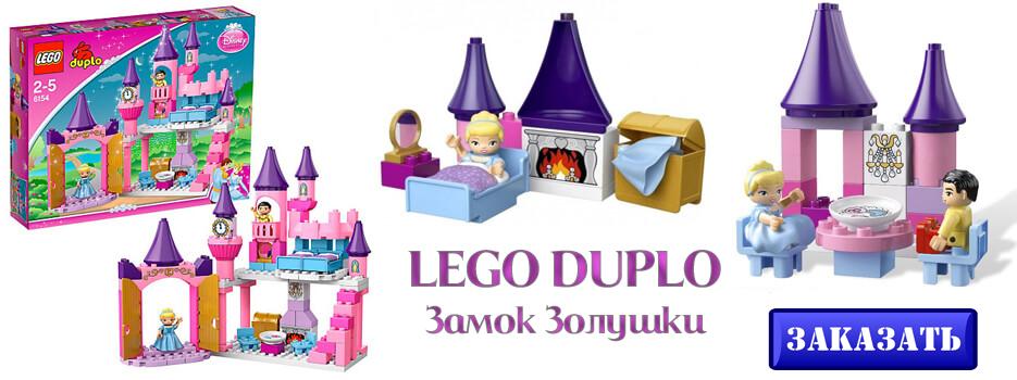 LEGO DUPLO Замок Золушки