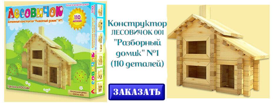 Лесовичок конструктор разборный домик no1
