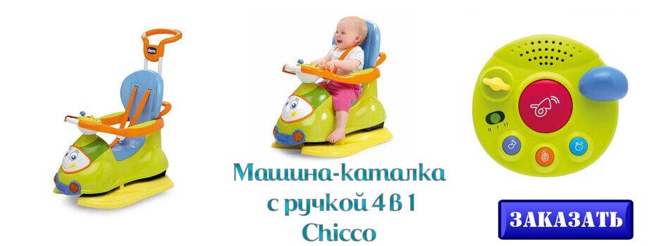 Машина-каталка 4 в 1 Chicco