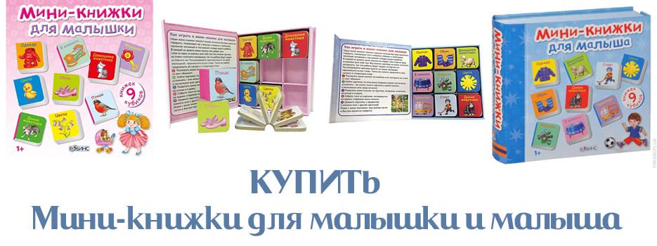 Мини-книжки для малыша и малышки