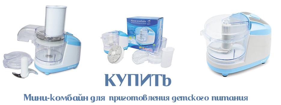 Мини-комбайн для приготовления детского питания Maman