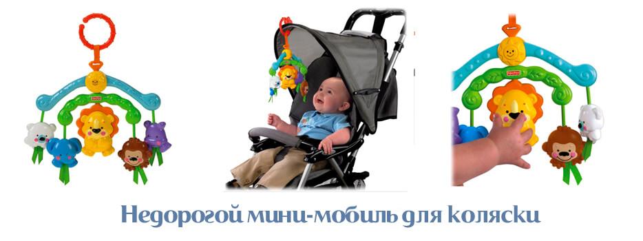 Мини-мобиль для коляски