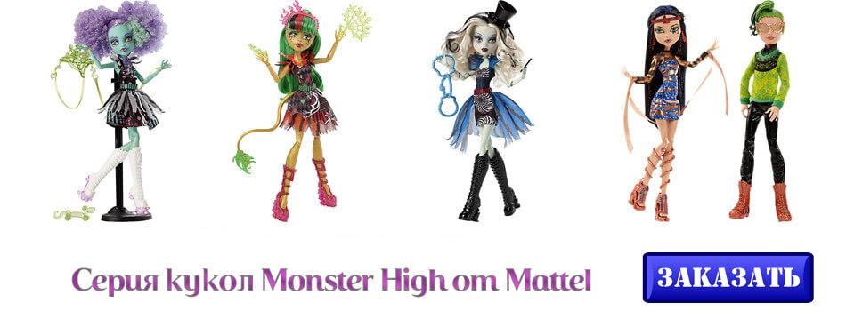 Серия кукол Monster High от Mattel