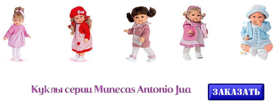 Munecas Antonio Jua куклы