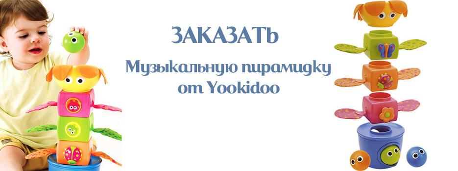 Музыкальная пирамидка Yookidoo
