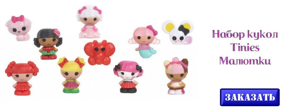 Набор кукол Tinies Малютки