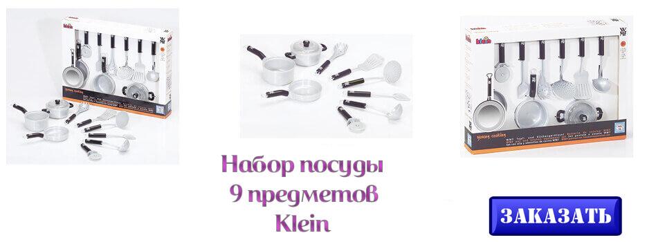 Набор посуды 9 предметов Klein