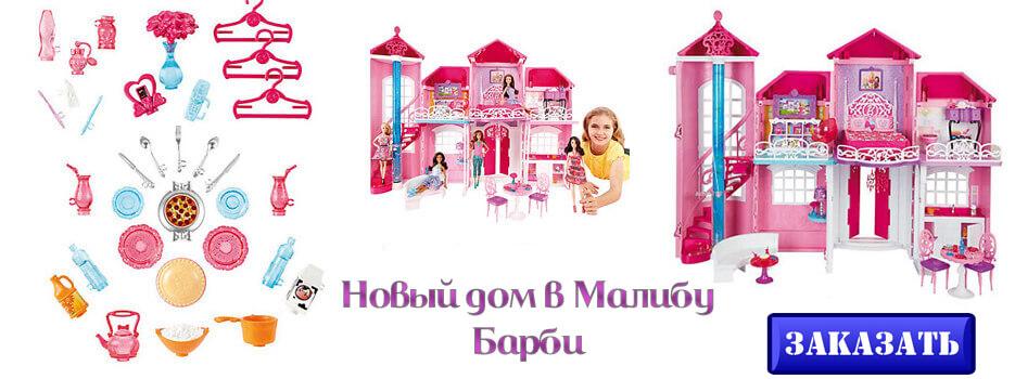 Новый дом в Малибу Барби