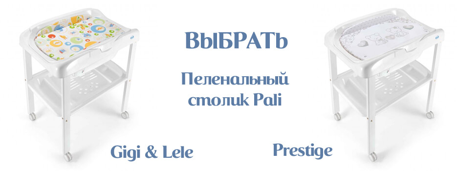 Пеленальный столик Pali