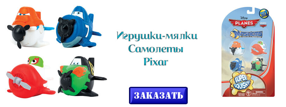Pixar Самолеты игрушки-мялки