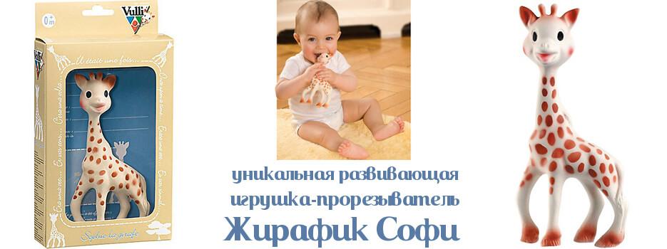 Прорезыватель Жирафик Софи