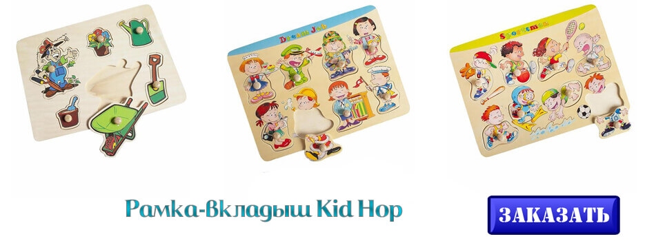 Рамка-вкладыш Kid Hop