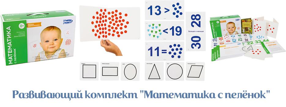 Развивающий комплект Математика с пелёнок