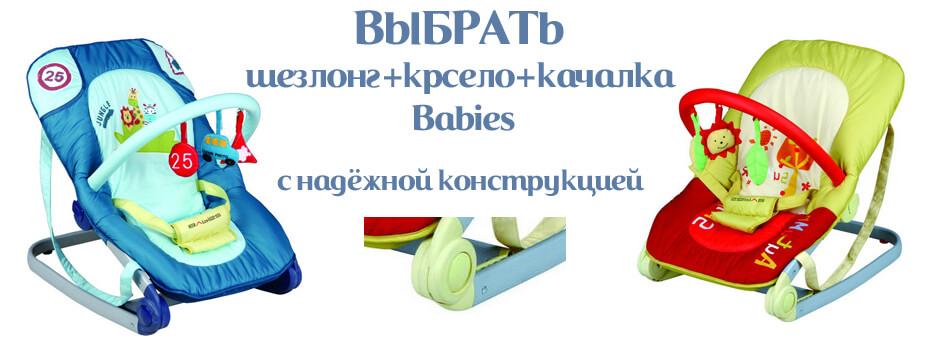 Шезлонг Babies