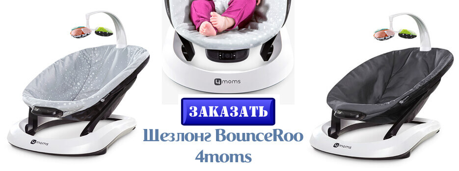 Шезлонг BounceRoo 4moms