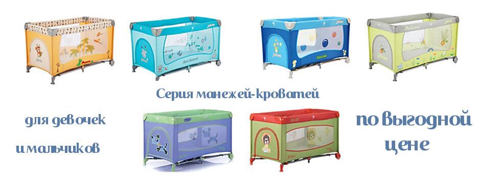 Серия манежей-кроватей С3 от Capella