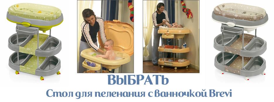 Стол для пеленания с ванночкой Acqua Brevi (Бреви)