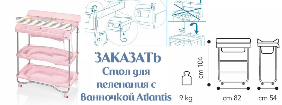 Стол для пеленания с ванночкой Atlantis розовый Brevi (Бреви)