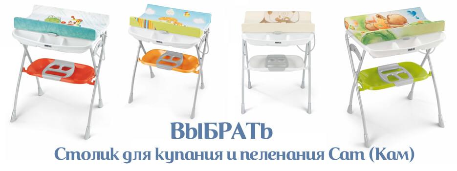 Столик для купания и пеленания Cam (Кам)