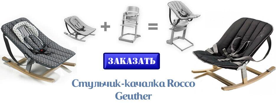 Стульчик-качалка Rocco Geuther