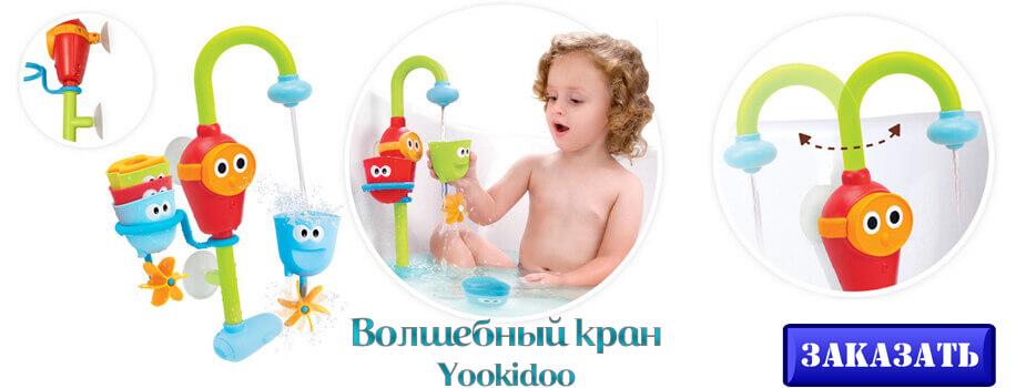 Волшебный кран, Yookidoo