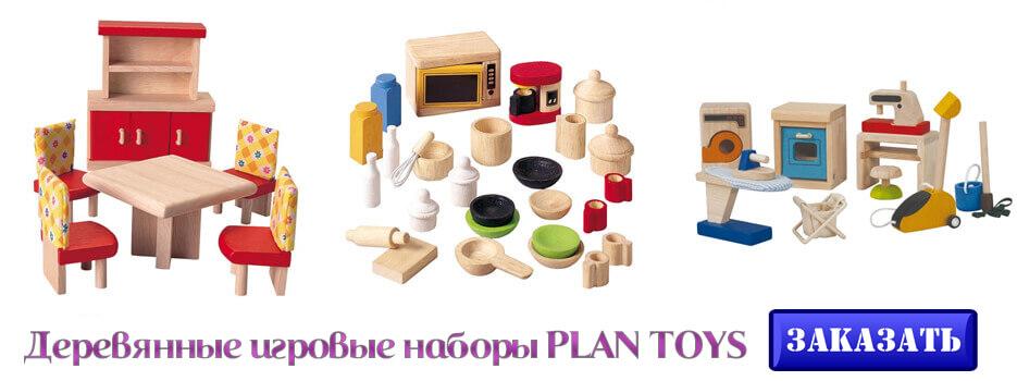деревянные игровые наборы PLAN TOYS