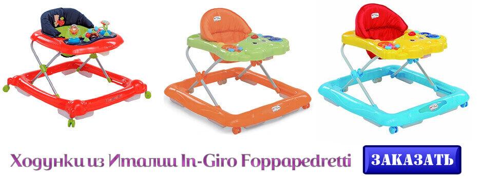 ходунки In-Giro Foppapedretti