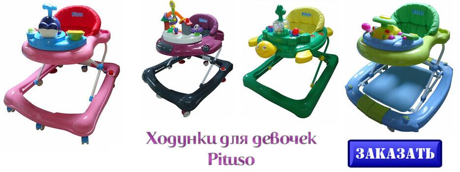 ходунки для девочек Pituso