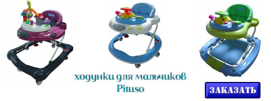 ходунки для мальчиков Pituso